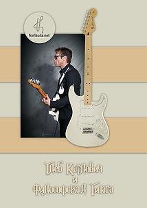 Никита Харлаута Фото  Глеб Карлович и философская гитара