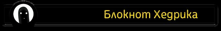 корешок хедрика.png