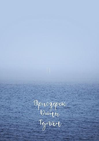 туман обл.jpg