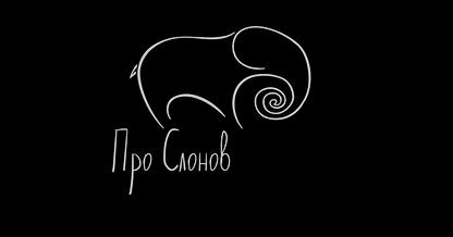 харлаута 0 про слонов2.png