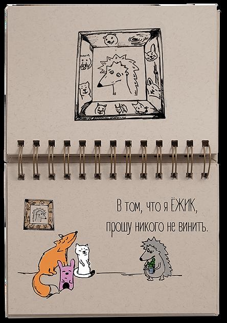 ёжик2.png