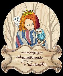 Иллюстрации Анастасии Работнёвой