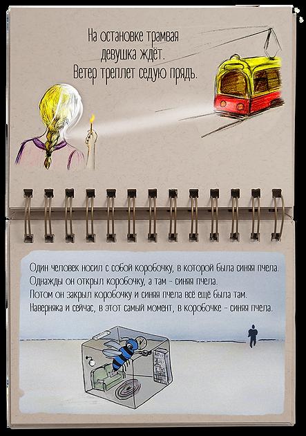 трамвай и коробочка 2.png