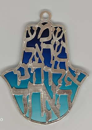 חמסה שמע ישראל כחולה - יציקה
