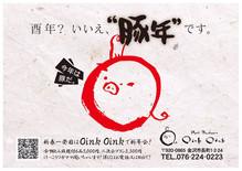 Oink Blog vol.15