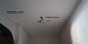 закладная под люстру натяжного потолка