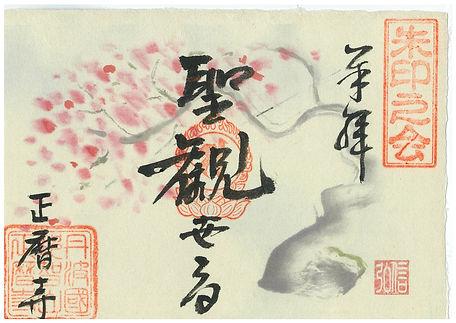 観音 桜.jpg