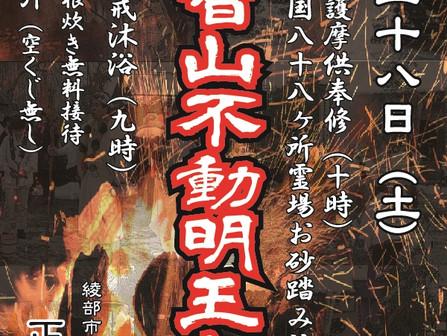 1月28日 那智山不動明王大祭