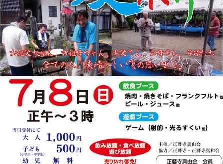 正暦寺の夏祭り