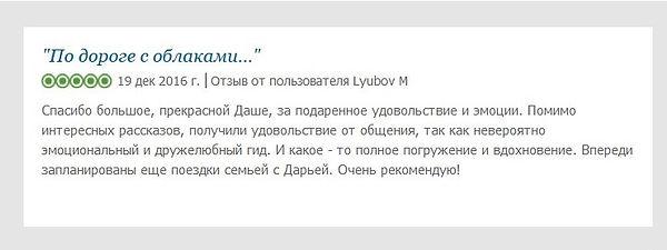 изображение-гастрономический-туризм -в-России