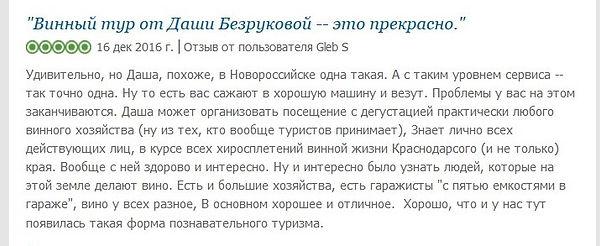изображение-винно-гастрономический-туризм -в-россии