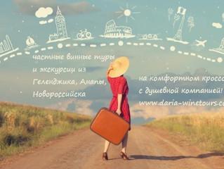 Блог о путешествиях по винодельням Краснодарского края