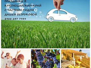 Винный тур на майские праздники по винодельням Краснодарского края
