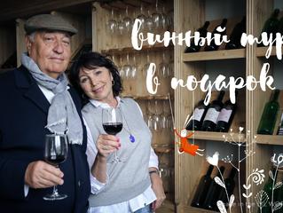 Гастрономический тур на винодельни Краснодарского края в подарок!