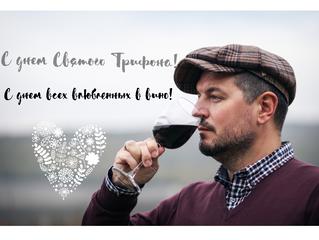 С праздником всех влюбленных в вино! С днем Святого Трифона!