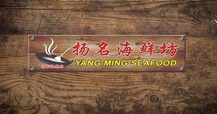Yang Ming Signage R1.png
