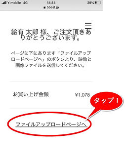 AR for GIFT スマホファイルアップロード方法4.jpg