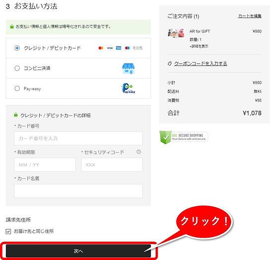 AR for GIFT 購入方法6.jpg