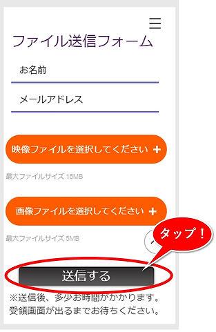 AR for GIFT スマホファイルアップロード方法2.jpg