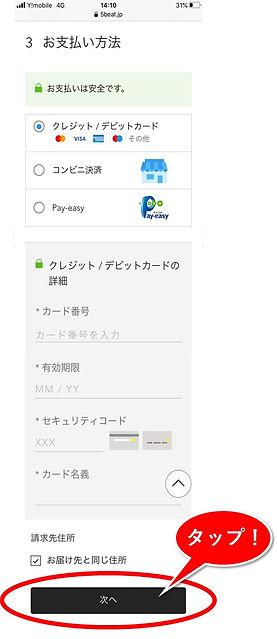 AR for GIFT スマホ購入方法6.jpg