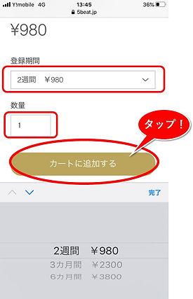 AR for GIFT スマホ購入方法2.jpg