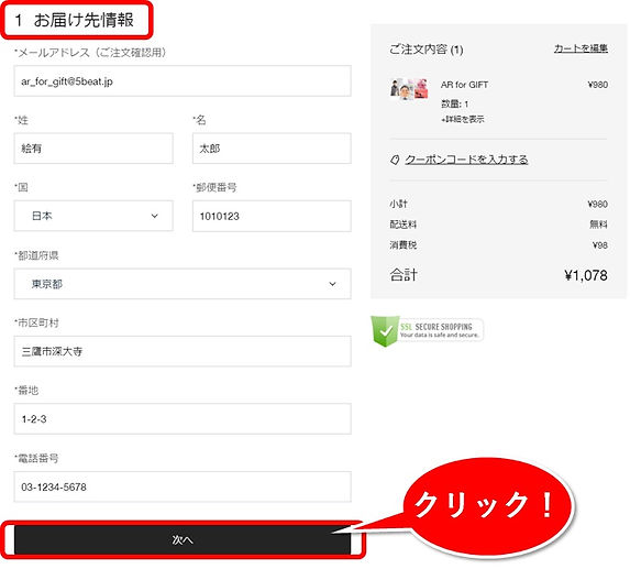 AR for GIFT 購入方法4.jpg