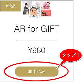 AR for GIFT スマホ購入方法1.jpg