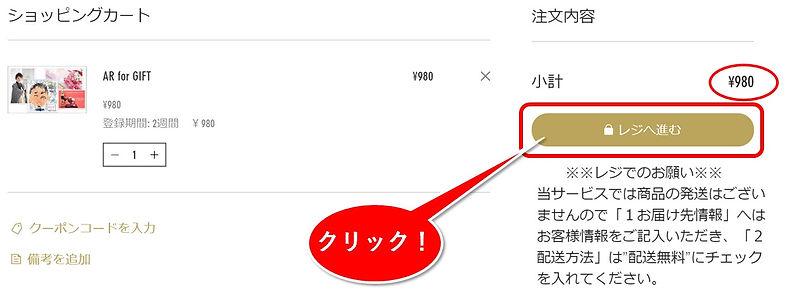AR for GIFT 購入方法3.jpg
