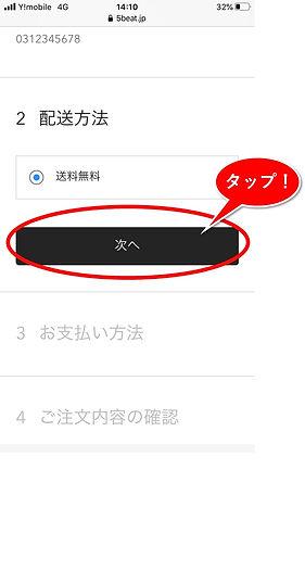 AR for GIFT スマホ購入方法5.jpg