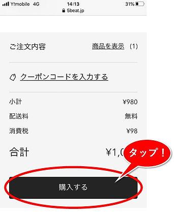 AR for GIFT スマホ購入方法8.jpg