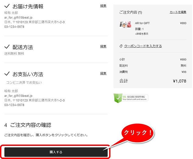AR for GIFT 購入方法7.jpg