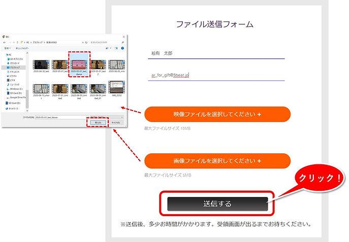 AR for GIFT ファイルアップロード方法3.jpg