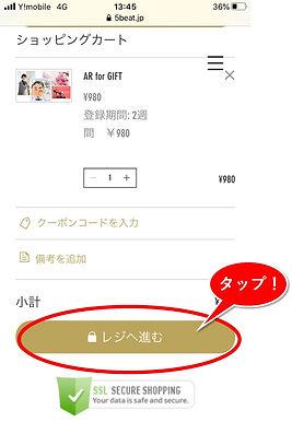 AR for GIFT スマホ購入方法3.jpg