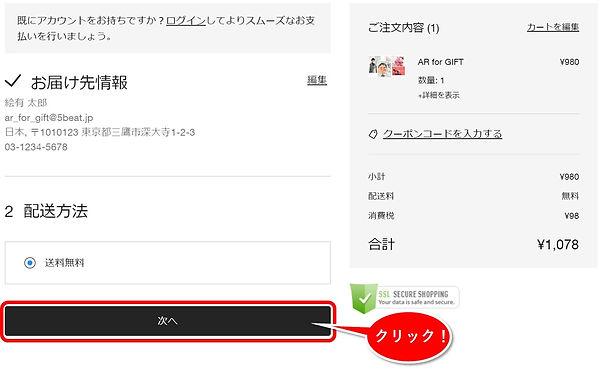 AR for GIFT 購入方法5.jpg