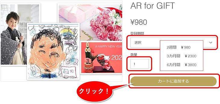 AR for GIFT 購入方法2.jpg