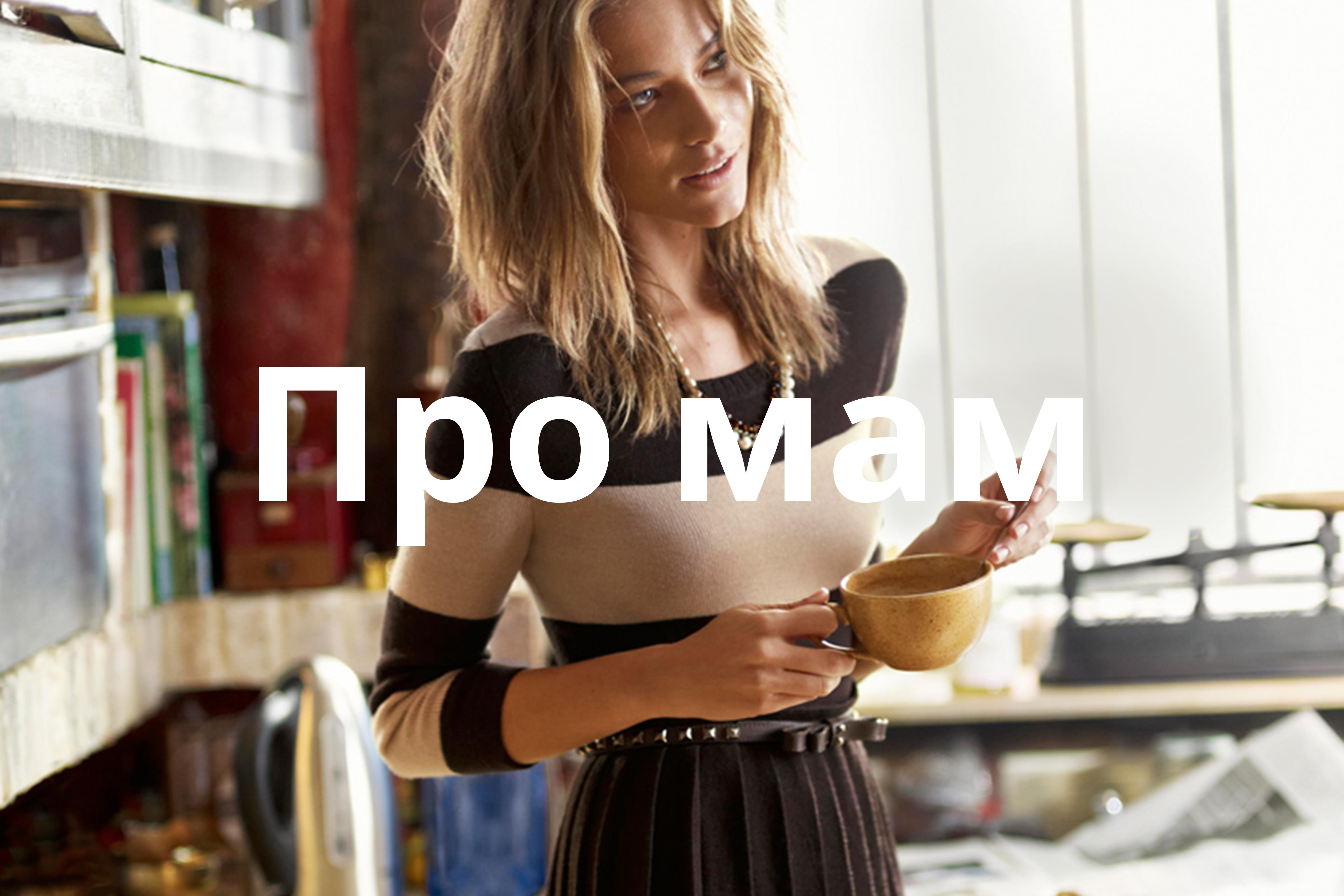 про мам2