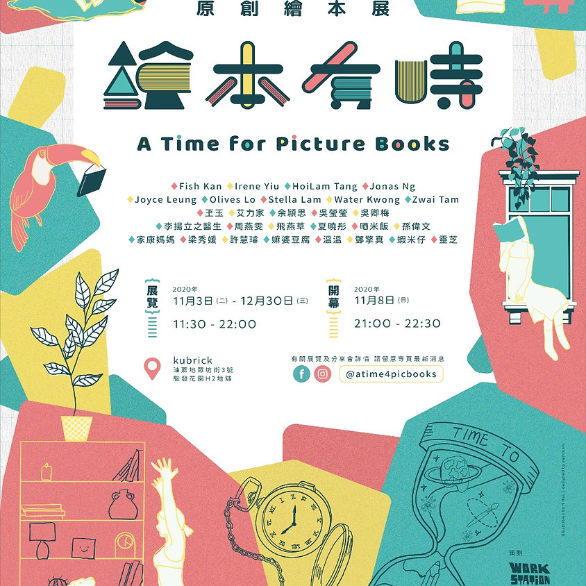 """""""A Time for Picture Book"""" Group Exhibition"""