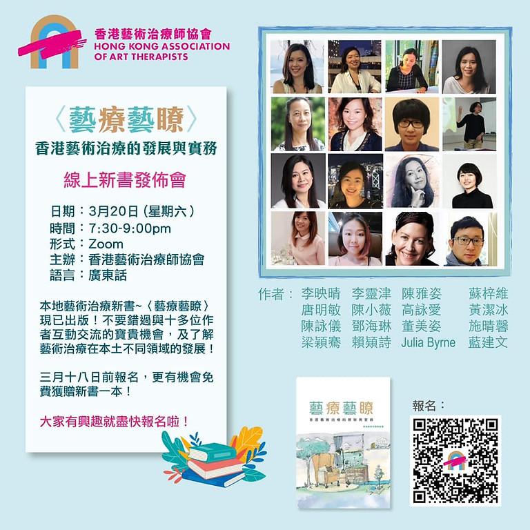 HKAAT New BOOK Launch