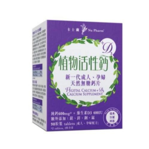 卡士蘭 - 植物活性鈣+D3 90粒(平行進口貨)