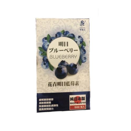 CHOICE -  奇路仕 花青明目藍莓素 500粒