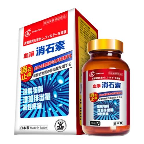 YAMATOO - 血凈消石素 日本製造 60粒/瓶(平行進口貨)