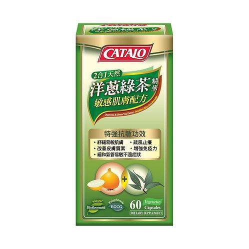 CATALO 天然洋蔥綠茶精華 60粒