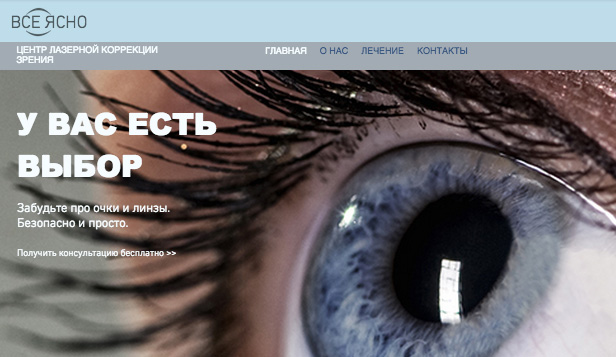 Медицина website templates – Лазерная хирургия