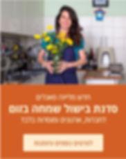 סדנת בישול ואפייה לייזה פאנלים.jpg
