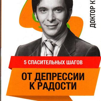 Тревога и депрессия Курпатов