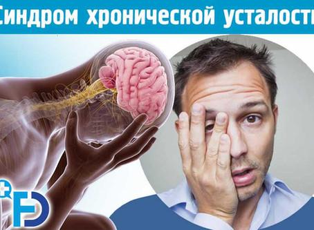 Синдром хронической усталости (СХУ)