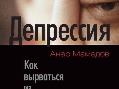 Депрессия литература