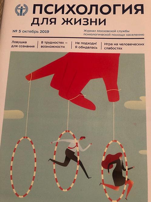 Журнал о психологии