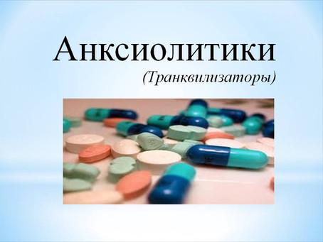 Общие свойства отдельных групп анксиолитиков