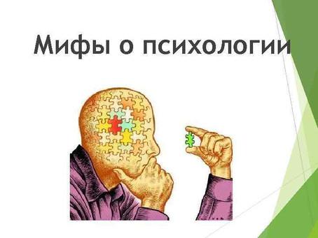 Мифы о психологии